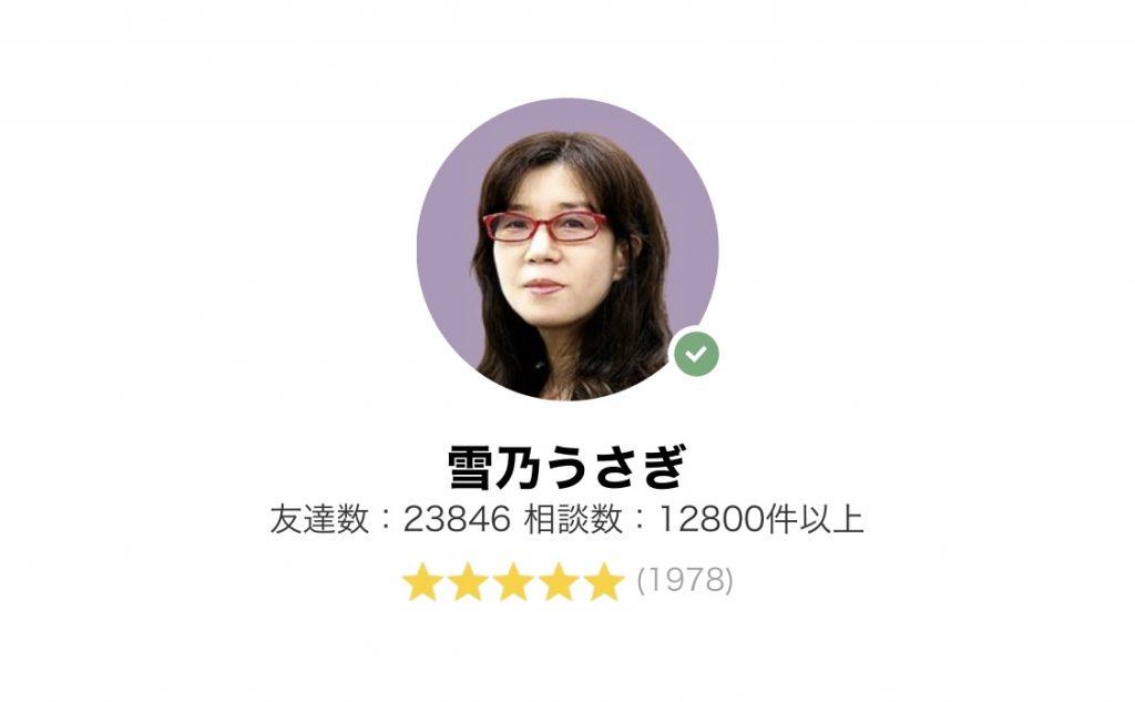 雪乃うさぎ先生のプロフィール画像