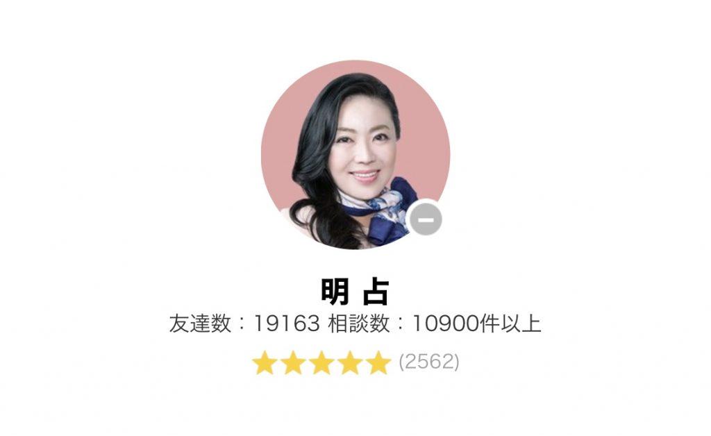 明占先生のプロフィール画像