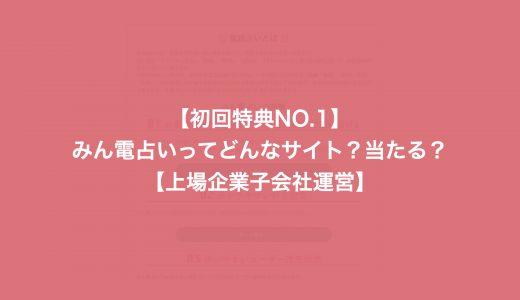 【初回特典NO.1】みん電占いってどんなサイト?当たる?【上場企業子会社運営】